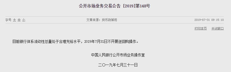 央行7月31日未开展逆回购操作