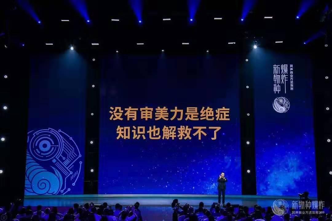 吴声发布2019新物种六大预测 聚焦年轻商业